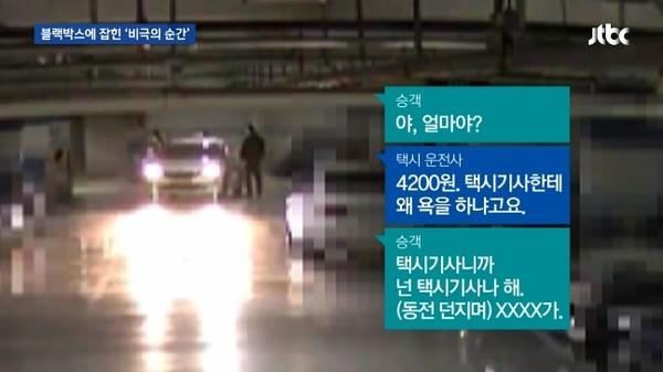 택시기사 동전 사망 /사진=JTBC 방송캡처