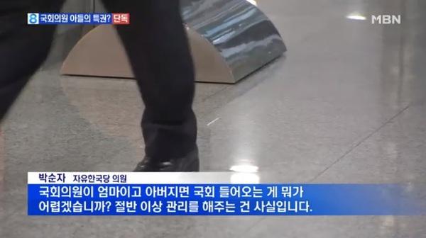 박순자 아들 논란/사진=MBN