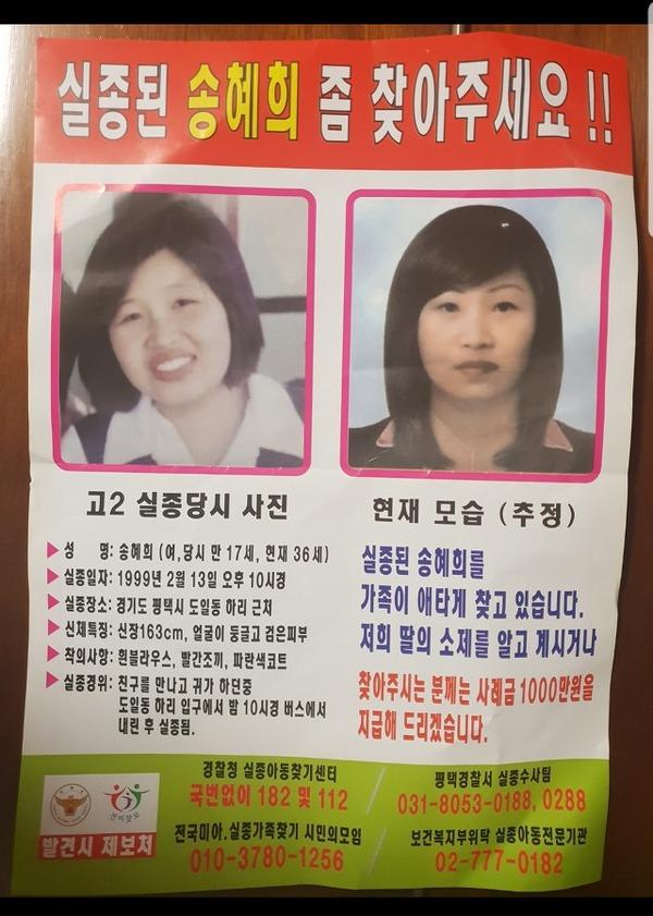 송혜희 실종 20년