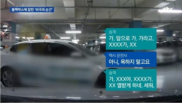 택시기사 동전 사망/사진=JTBC 캡처