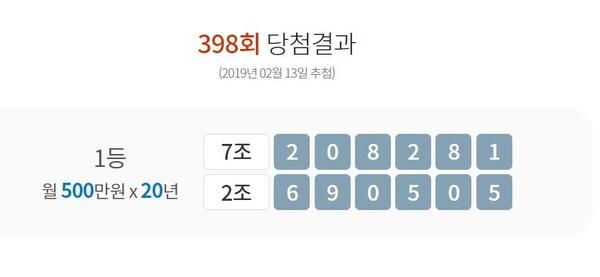 398회 연금복권 1등 당첨번호 /사진=동행복권 홈페이지 캡처