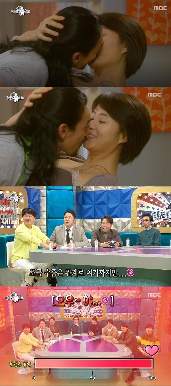 신성우-김혜수 키스신/사진=MBC 라디오스타 캡처