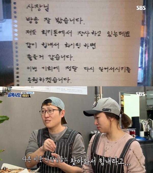 골목식당 고깃집 악플/사진=SBS 방송 캡처