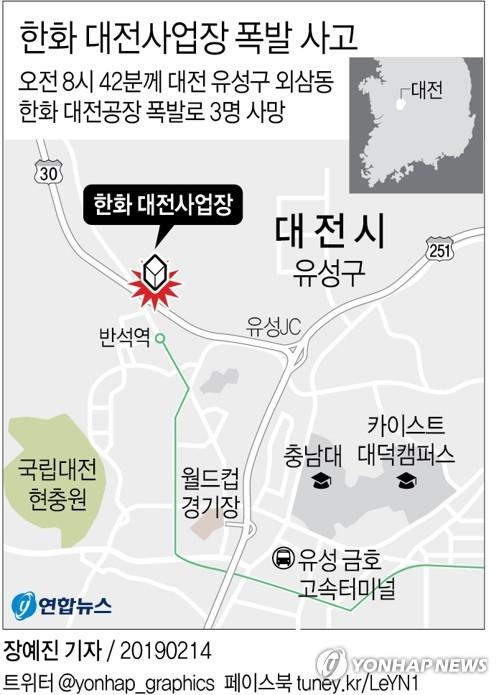 한화 대전사업장 화재/사진=연합뉴스