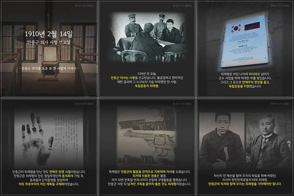 안중근 조력자 소개 캠페인 /사진=서경덕 교수 페이스북