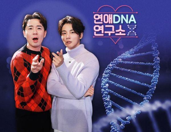 연애DNA 연구소 X /사진=MBN