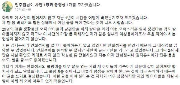 민주원 불륜 주장/사진=민주원 페이스북 캡처