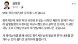 권영진 대구시장, 이용섭 광주시장에게 '5·18 망언' 사...