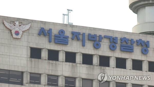 서울지방경찰청 /사진=연합뉴스