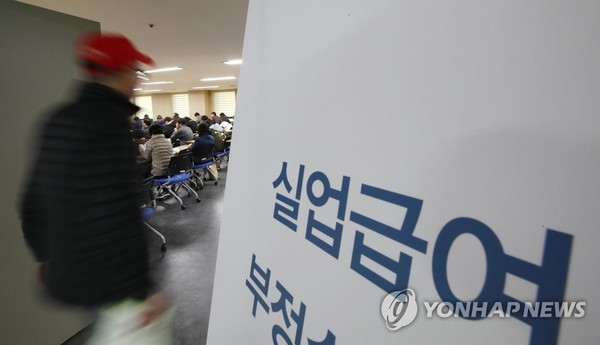 실업급여 설명회장 /사진=연합뉴스