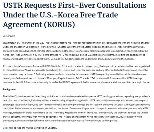 미국무역대표부(USTR)이 15일(현지시간) 한미FTA의 '경쟁 관련 사안'(제16장)에 대한 협의를 한국에 처음 요청 /사진=USTR 홈페이지 캡처