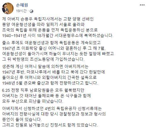 손혜원 의원 글/사진=손혜원 의원 페이스북 캡처