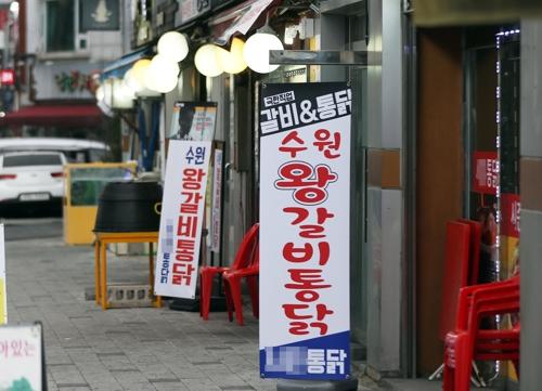 수원왕갈비통닭 세움 간판이 세워진 수원 통닭 거리/ 사진=연합뉴스