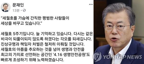 문재인 대통령 페이스북 캡처, 문재인 대통령/사진=연합뉴스
