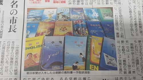 아사히신문이 16일 자 지면에 소개한 북한 교과서 표지 사진/사진=연합뉴스