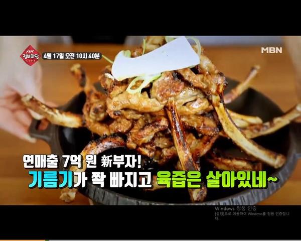 '생생 정보마당' 370회 갈비 맛집/사진=MBN