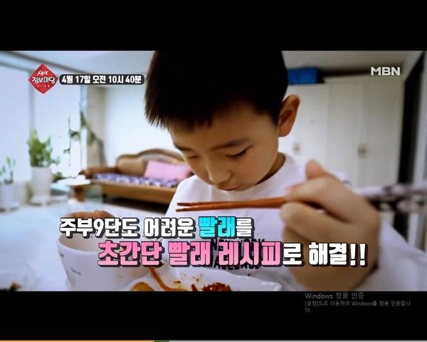 '생생 정보마당' 370회 세탁법 소개/사진=MBN