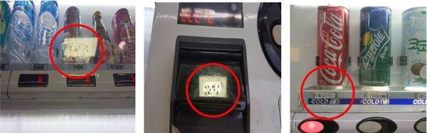 '점자' 표시가 있는 자판기 /사진=대구지하철, MBN