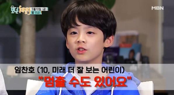 배우 류진의 아들 임찬호 군 /사진=MBN
