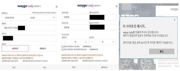 간편한 예약 절차 /사진=MBN 온라인뉴스팀