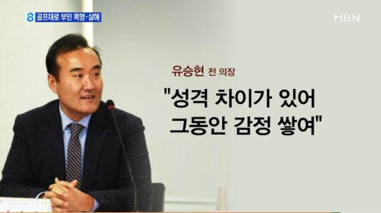 유승현 전 의장/사진=MBN 뉴스 캡처