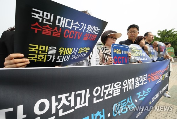 한국환자단체연합회 '수술실 CCTV 설치' 법안 철회 반발 / 사진=연합뉴스