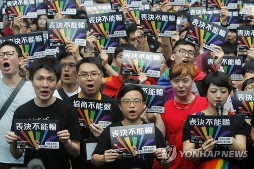 동성 결혼 지지하는 대만 시민들 / 사진=연합뉴스