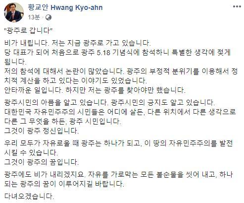 사진=자유한국당 황교안 대표 페이스북 캡처