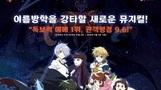 CJ ENM, 뮤지컬 '신비아파트 시즌3' 티켓 오픈