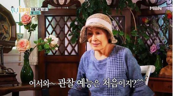 '모던패밀리' 17회 예고편 화면/사진=MBN