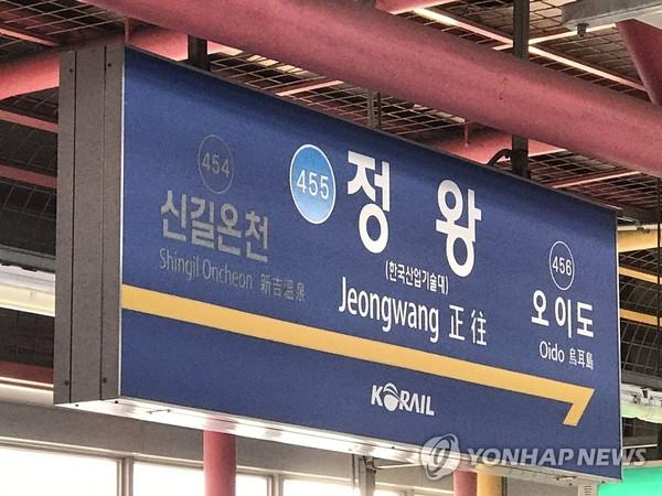수도권 지하철 4호선 정왕역 /사진=연합뉴스