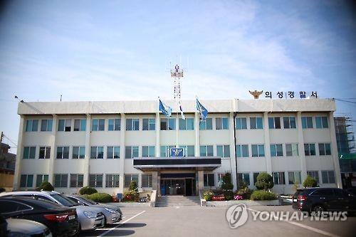 경북 의성경찰서 / 사진=연합뉴스
