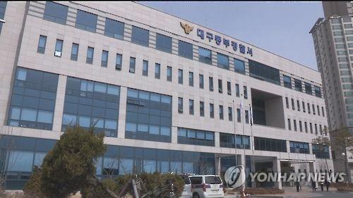 대구 동부경찰서 / 사진=연합뉴스