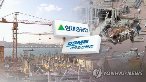 한국조선해양, 내달 공정위에 결합신고서 제출 /CG=연합뉴스