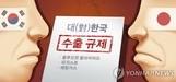 일본, ICJ 제소 미루며 '백색국가 제외' 등 경제보복 계속할 듯