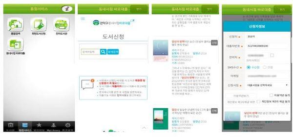 동네서점 바로대출 신청 절차 화면 캡처 /사진=MBN 온라인뉴스팀