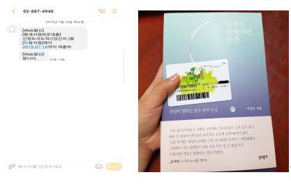 책 도착 알림 메시지, 대출완료 도서(왼쪽부터) /사진=MBN 온라인뉴스팀