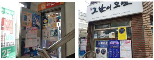 좋은책서점, 그날이오면 입구(왼쪽부터) /사진=MBN 온라인뉴스팀