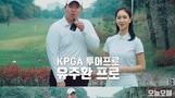 유주환 프로, 유튜브 통해 '골프 신생아' 변화시켜