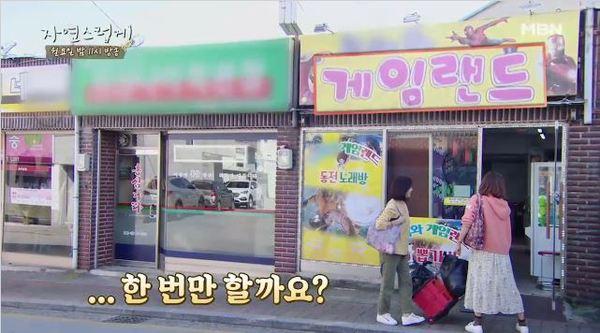 '자연스럽게' 14회 예고편 화면 캡처 /사진=MBN