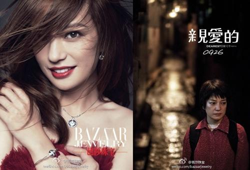사진=바자 주얼리 공식 웨이보