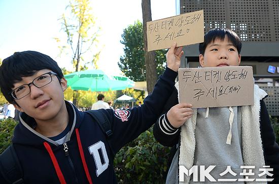 두산 어린이팬 `티켓 구해요~` [MK포토]