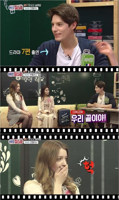 이웃집 찰스 파비앙 안젤리나 다닐로바 사진=KBS2 '이웃집 찰스'