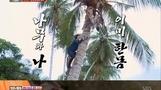 `정글의 법칙` 육성재, 정글의 사냥신VS방생왕 대활약