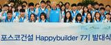 포스코건설, 건설업계 첫 대학생봉사단 `해피빌더 7기` 선...
