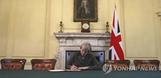 영국-EU 이혼협상 시작…브렉시트 선언 서한 서명