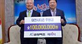 금성백조주택, 대전시티즌에 후원 1억원 전달