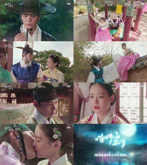 '엽기적인 그녀' 주원과 오연서의 흥미진진한 스토리가 공개됐다