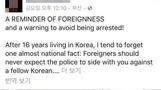 내 가족 살린 외국인이라도 차별하실 건가요?