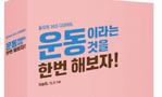 티엘엑스, 셀프 운동·다이어트 서적 출간…이용권 제공 이벤...